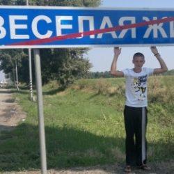 Пара МЖ познакомится с девушкой из Новокузнецка